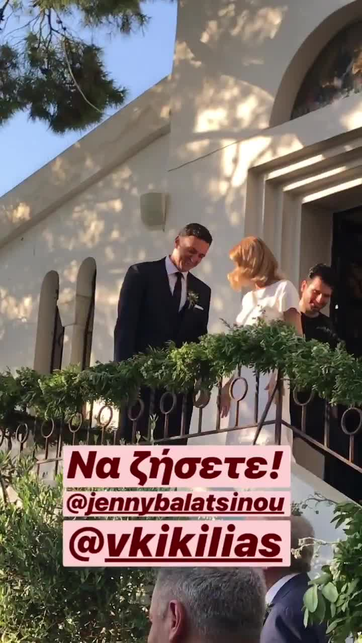 Τζένη Μπαλατσινού & Βασίλης Κικίλιας: Μόλις παντρεύτηκαν!