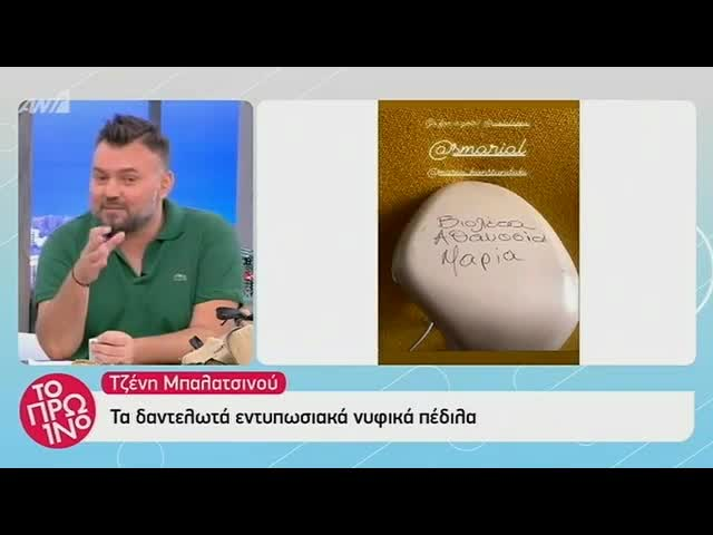 Τζένη Μπαλατσινού - Βασίλης Κικίλιας: Πώς σχολίασαν στο Πρωινό το αφιέρωμα για τον γάμο στην εκπομπή του Κωστόπουλου;