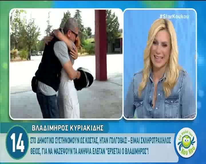 Βλαδίμηρος Κυριακίδης: Η αστεία αποκάλυψη για το όνομά του!