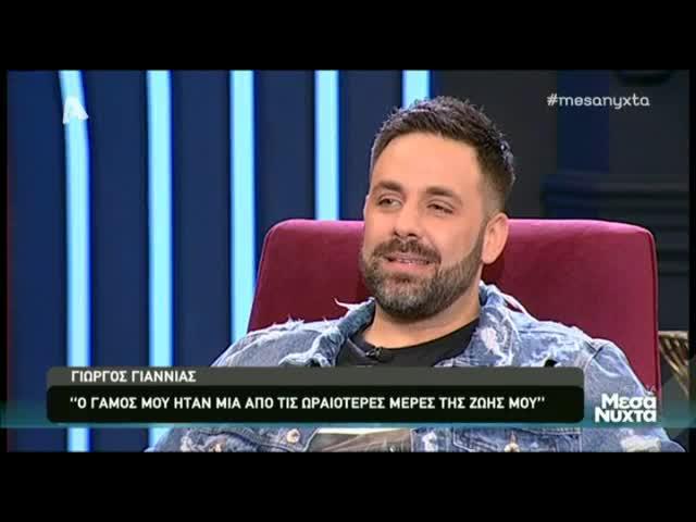 Γιώργος Γιαννιάς: Ο ρόλος του πατέρα και η οικογενειακή ευτυχία με τα δυο του παιδιά