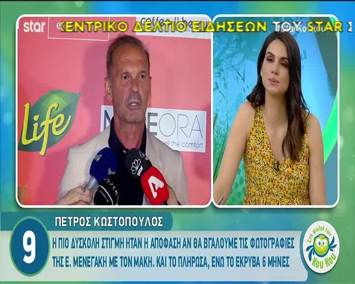 Πέτρος Κωστόπουλος: Η δύσκολη απόφαση & οι φωτογραφίες της Μενεγάκη που «πλήρωσε»