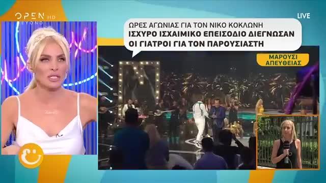 Νίκος Κοκλώνης: Με έμφραγμα στο νοσοκομείο!