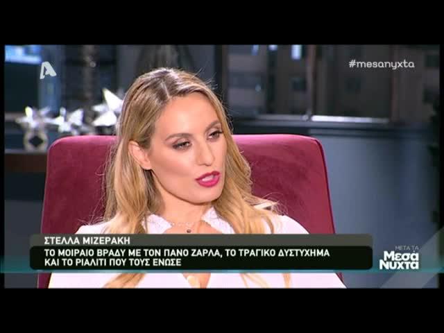 Στέλλα Μιζεράκη: Περιγράφει τη μοιραία νύχτα μετά τον χαμό του Πάνου Ζάρλα