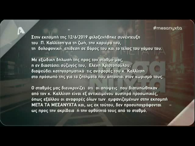 Έλενα Χριστοπούλου: Το εξώδικο στον Alpha μετά τη συνέντευξη του Καλλίτση στη Μελέτη