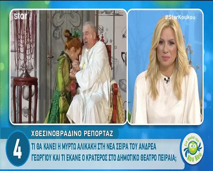 Μυρτώ Αλικάκη: Όσα αποκάλυψε για τον ρόλο της στη νέα σειρά του Γεωργίου