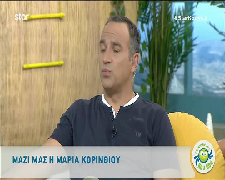 Μαρία Κορινθίου: Η σκληρή κριτική & το περιστατικό με την κόρη της που μοιράστηκε στους «ΚουΚου»