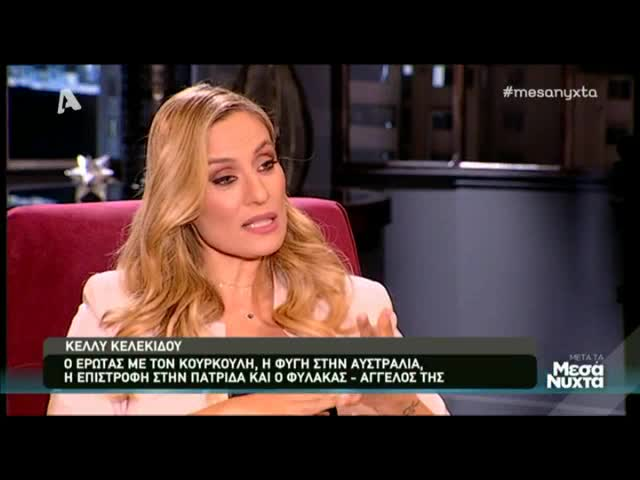 Κέλλυ Κελεκίδου: Η απόφαση να εγκατασταθεί στην Αυστραλία με τον Νίκο Κουρκούλη