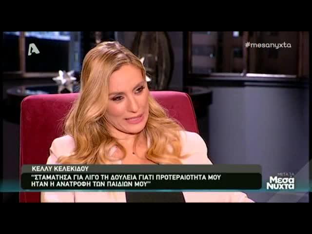 Κέλλυ Κελεκίδου: Ο γάμος με τον Κουρκούλη & η απάντηση στις φήμες περί χωρισμού