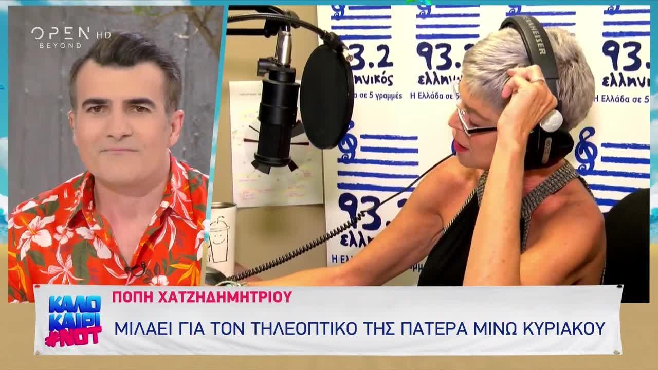 Πόπη Χατζηδημητρίου: Η αποκαλυπτική συνέντευξη στο Καλοκαίρι #not