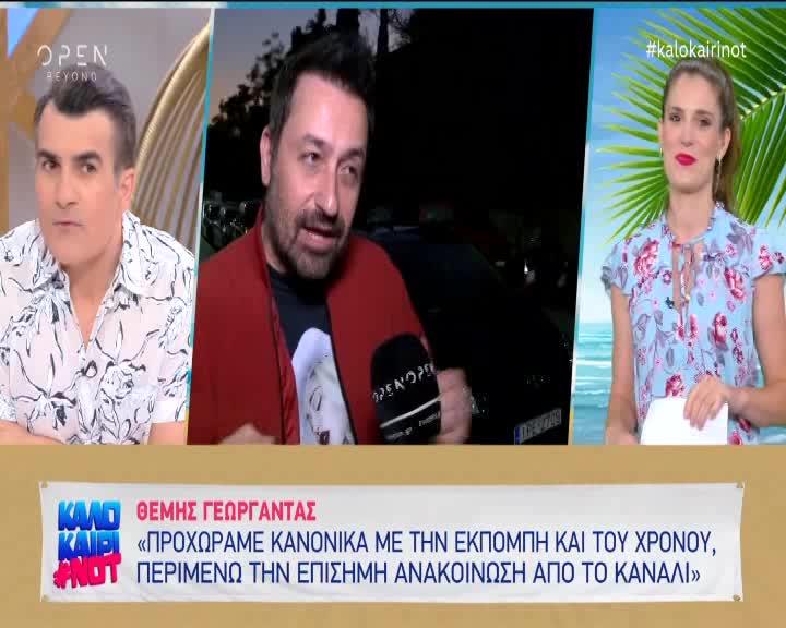 Θέμης Γεωργαντάς: Το νέο βήμα στον ΣΚΑΪ & το σχόλιο για την εκπομπή του Γιώργου Λιάγκα