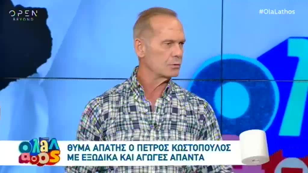 Πέτρος Κωστόπουλος: Ξέσπασε on air! Η απάτη & το δικαστήριο με το Facebook