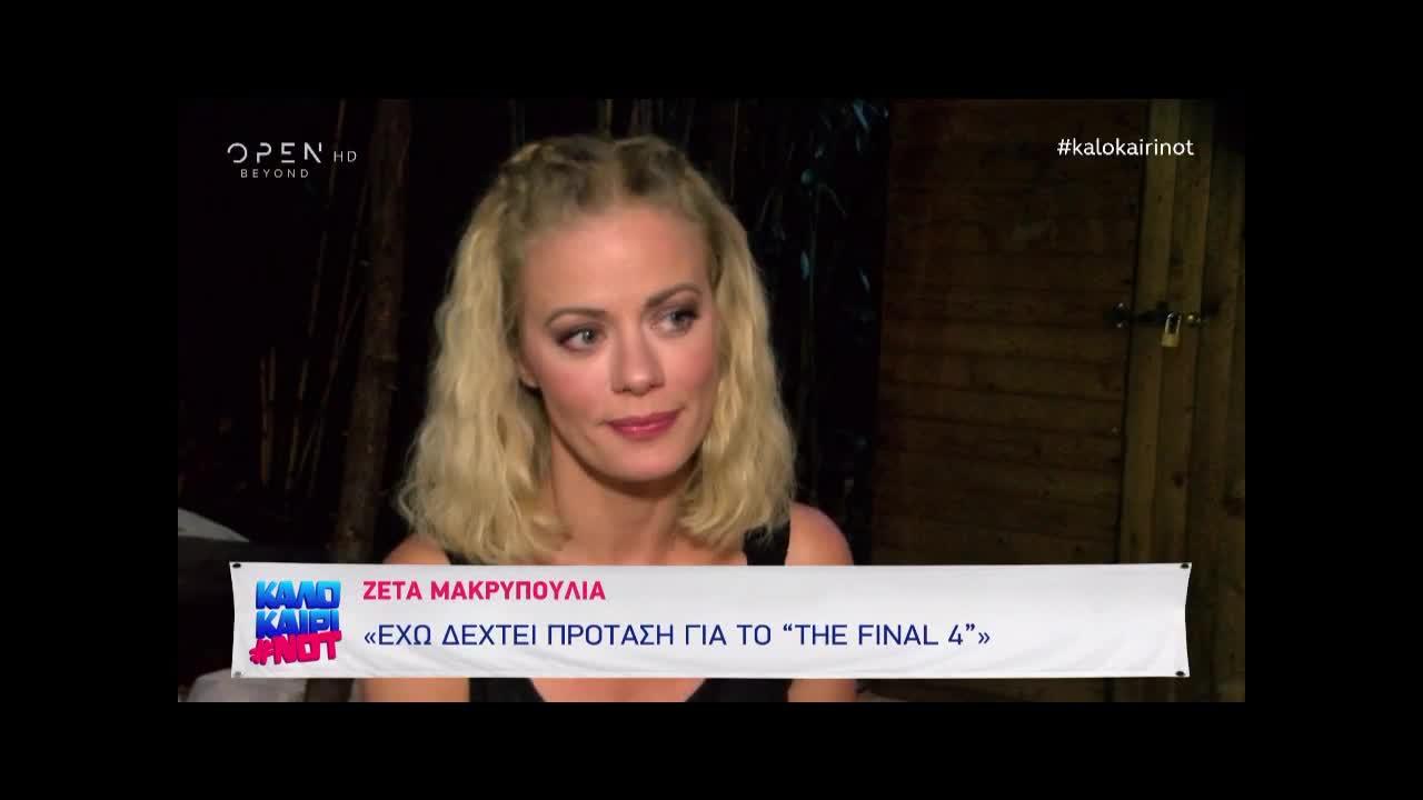 Ζέτα Μακρυπούλια: Δείτε πώς αντέδρασε όταν ρωτήθηκε αν θα παντρευτεί τον Μιχάλη Χατζηγιάννη