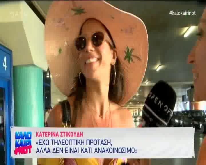 Κατερίνα Στικούδη: Η αποκάλυψη για τις τηλεοπτικές προτάσεις για τη νέα σεζόν