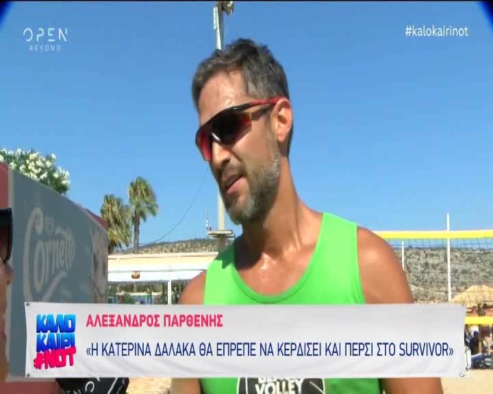Αλέξανδρος Παρθένης: Η δήλωση για τη νίκη της Δαλάκα που θα συζητηθεί