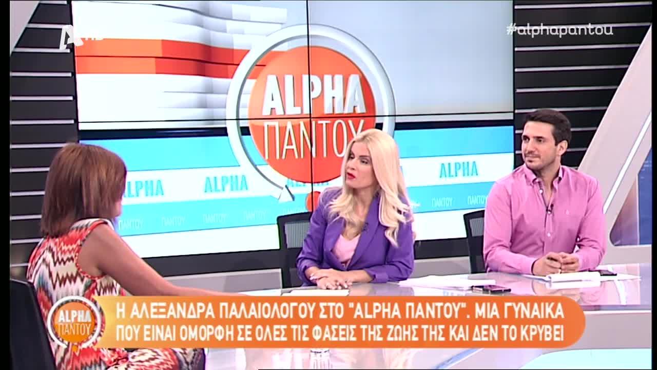 «Alpha παντού»: Βούρκωσε on air η Αλεξάνδρα Παλαιολόγου