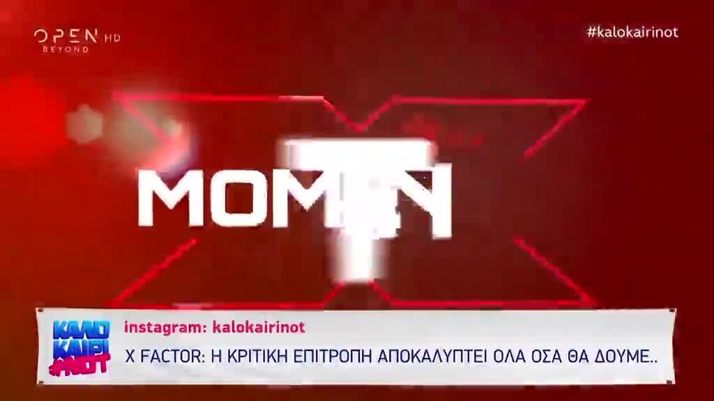 The X-Factor: Η ανάκριση των τεσσάρων κριτών & της Δέσποινας Βανδή