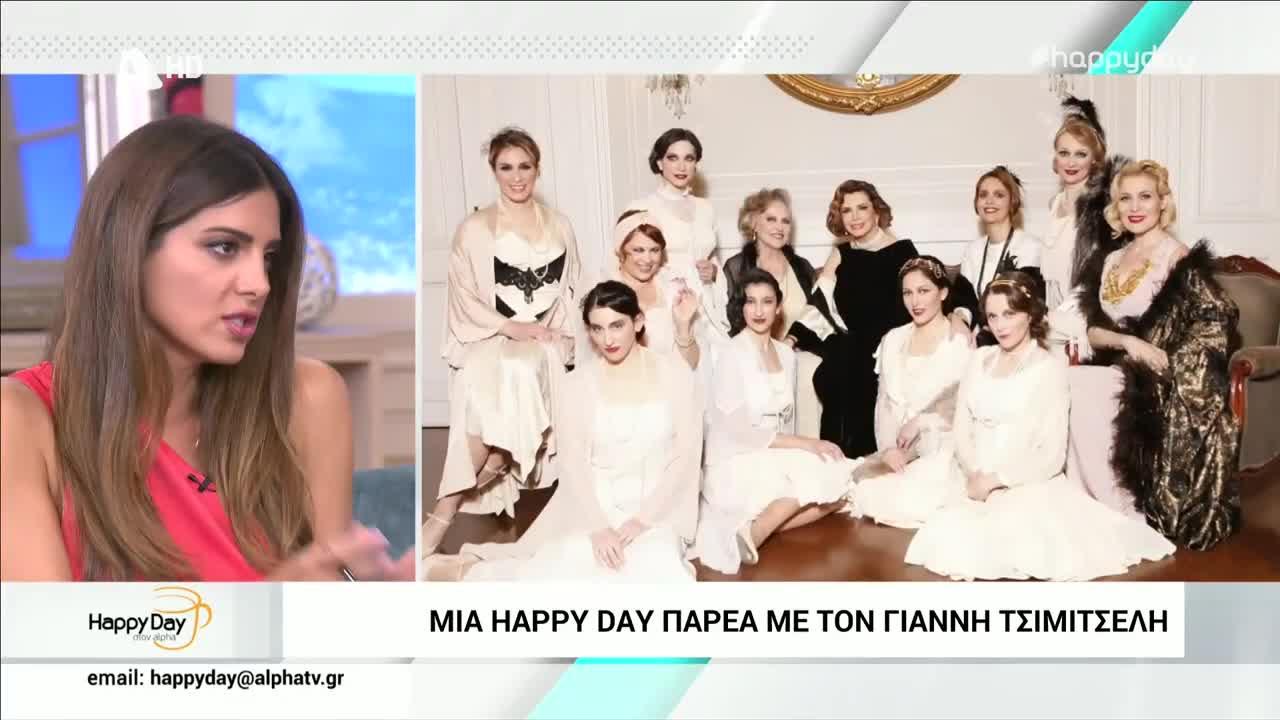 Γιάννης Τσιμιτσέλης: Η αναφορά στη Βάσω Λασκαράκη στον αέρα του Happy Day
