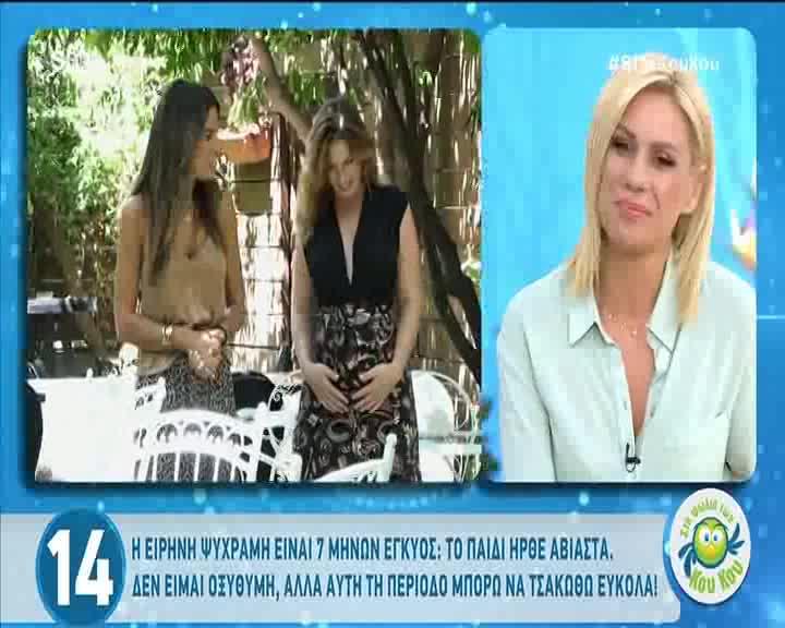 Ειρήνη Ψυχράμη: Η τηλεοπτική συνέντευξη στον 7ο μήνα της εγκυμοσύνης της
