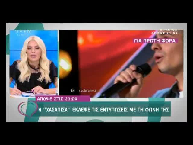 X-Factor: Η εμφάνιση του παιδιού που κατήγγειλε τον πατέρα του για ενδοοικογενειακή βία