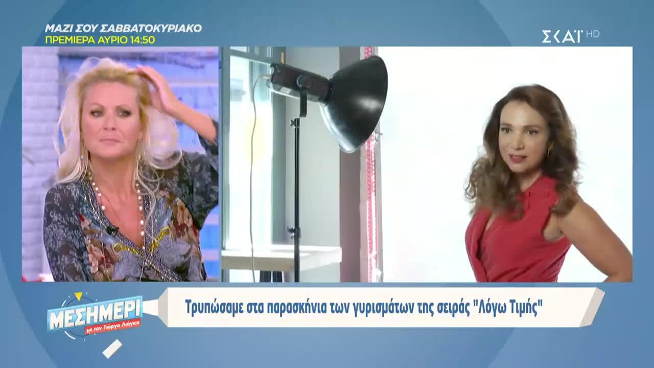 Οι πρωταγωνιστές του «Λόγω Τιμής» μιλούν στο «Μεσημέρι με τον Γιώργο Λιάγκα»