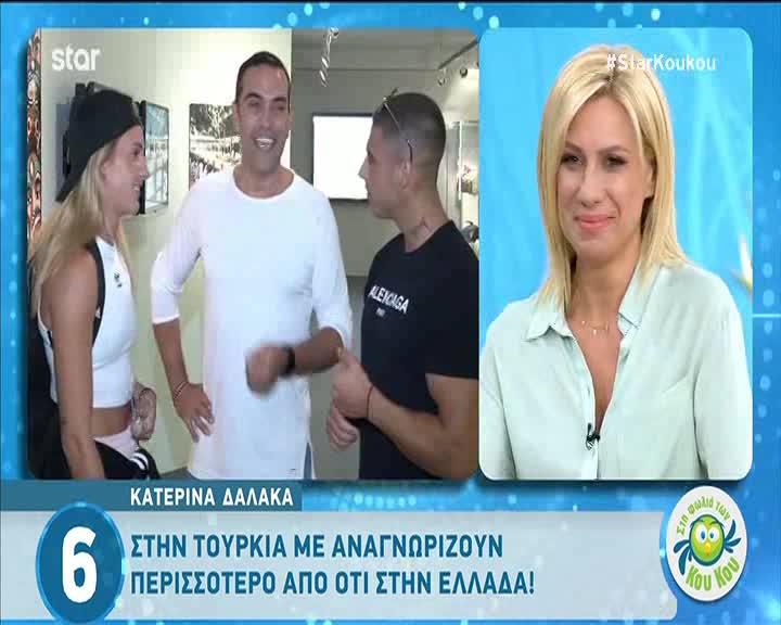 Κατερίνα Δαλάκα: Όσα είπε στους «ΚουΚου»