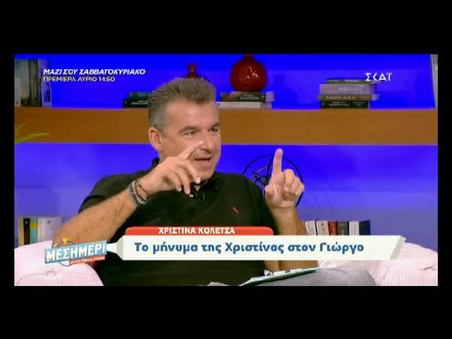 Λούκας Γιώρκας: Η συνέντευξη στον Γιώργο Λιάγκα