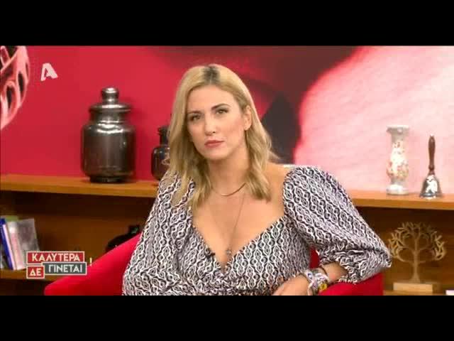 Ναταλία Γερμανού: Ευχήθηκε on air καλή αρχή στη Στεφανιδου