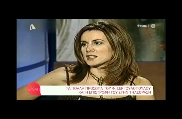 Φώτης Σεργουλόπουλος: Η τηλεοπτική συνάντηση με την Ελένη Μενεγάκη