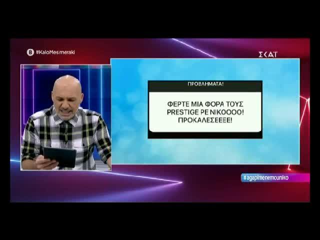 Καλό μεσημεράκι: Η επική ατάκα του Μουτσινά on air