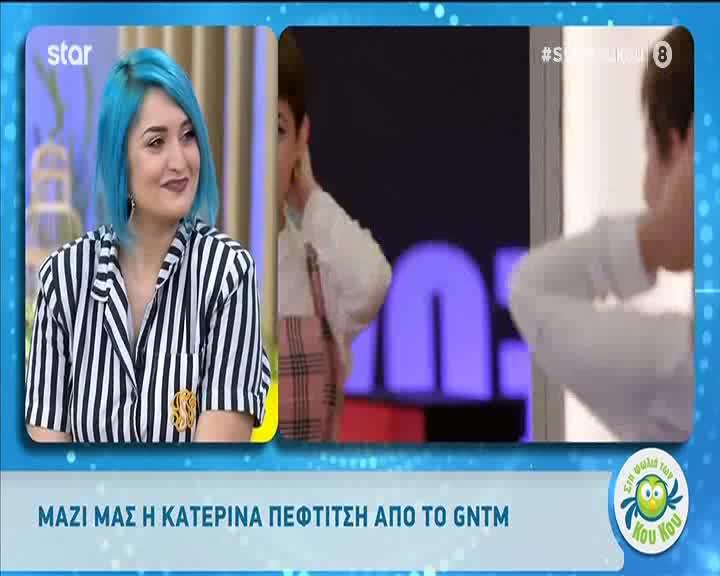 Κατερίνα Πεφτίτση: Τα σχόλια στους «ΚουΚου» για τα make over των κοριτσιών του GNTM