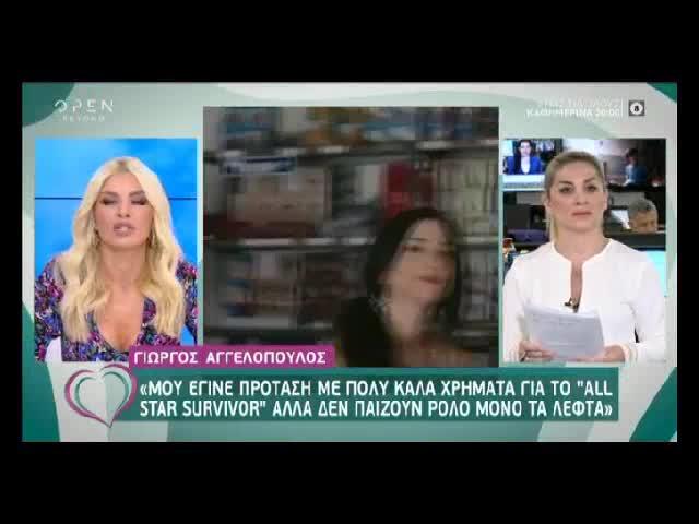 Γιώργος Αγγελόπουλος: Η απάντηση για το Survivor All Star