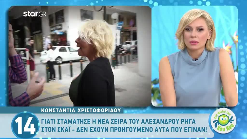 Κωνσταντίνα Χριστοφορίδου: Γιατί σταμάτησε η νέα σειρά του Αλέξανδρου Ρήγα στον ΣΚΑΪ