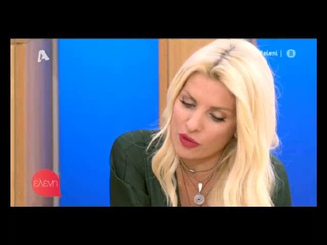 Ο Νίκος Πολυδερόπουλος στην Ελένη Μενεγάκη