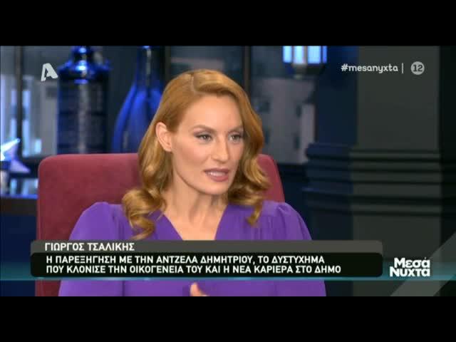 Γιώργος Τσαλίκης: Το ξέσπασμα και η σκληρή απάντηση στην Άτζελα Δημητρίου