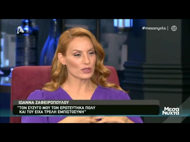 Ιωάννα Ζαφειροπούλου: Η συγκλονιστική ιστορία της γυναίκας που ο σύζυγός της σκότωσε το παιδί τους & έπειτα αυτοκτόνησε!