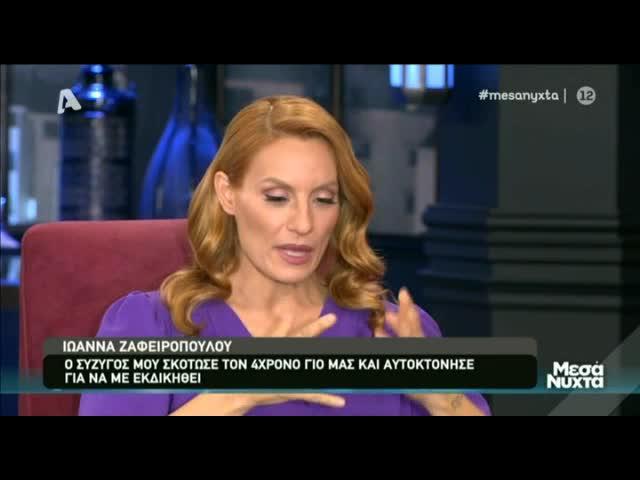 Ιωάννα Ζαφειροπούλου: Η συγκλονιστική ιστορία της γυναίκας που ο σύζυγός της σκότωσε το παιδί τους & έπειτα αυτοκτόνησε! (1)