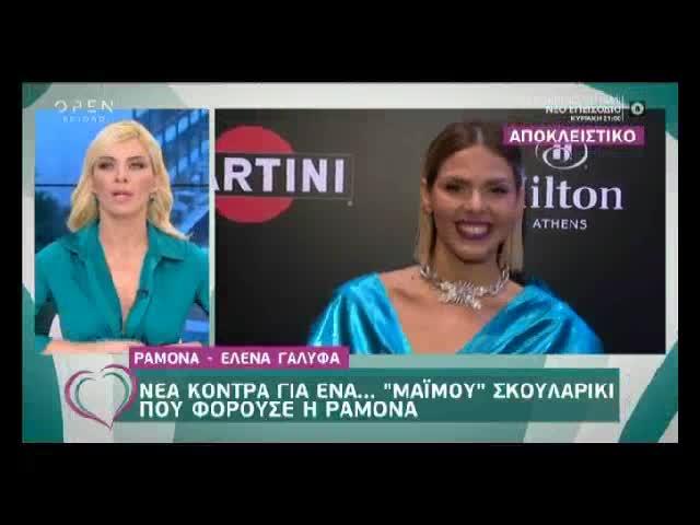 Ραμόνα: Η επίθεση στην Έλενα Γαλίφα & η απάντησή της
