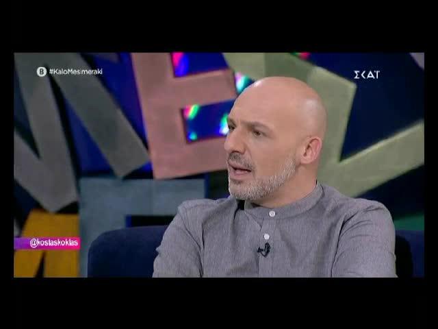 Κώστας Κόκλας: Όσα είπε στον Νίκο Μουτσινά