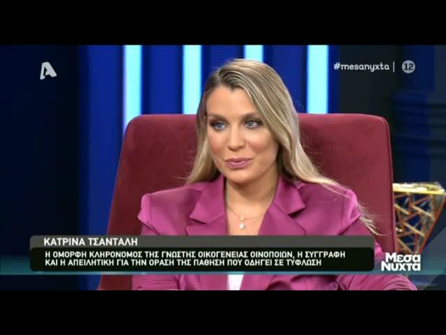 Κατρίνα Τσάνταλη: Η ενασχόληση με την οινοποιεία & η φιλοζωική δράση