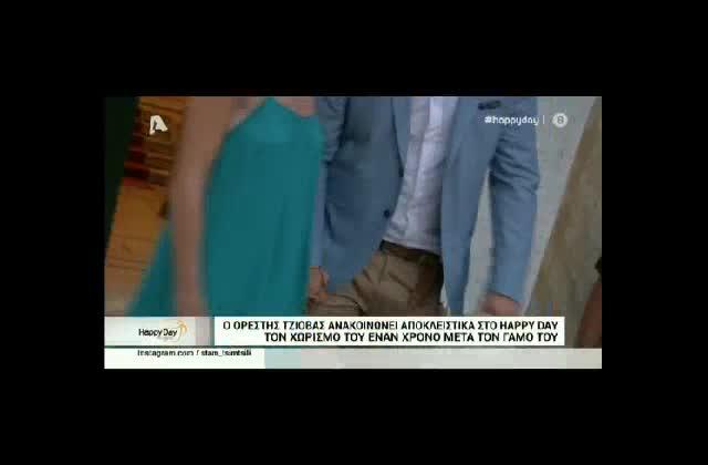 Ορέστης Τζιόβας: Χώρισε έπειτα από ενάμιση χρόνο γάμου