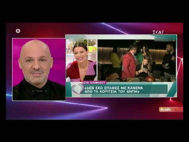 Ευη Ιωαννίδου: Η εισβολή στην εκπομπή του Νίκου Μουτσινά