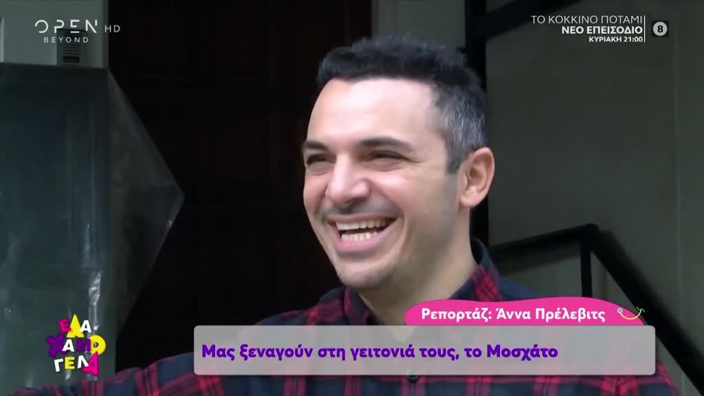 Άκης Δείξιμος - Κώστας Δόξας: Η κοινή συνέντευξη στο «Έλα Χαμογέλα»