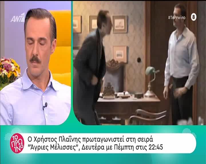 Χρήστος Πλαΐνης: Η συνέντευξη στο «Πρωινό»