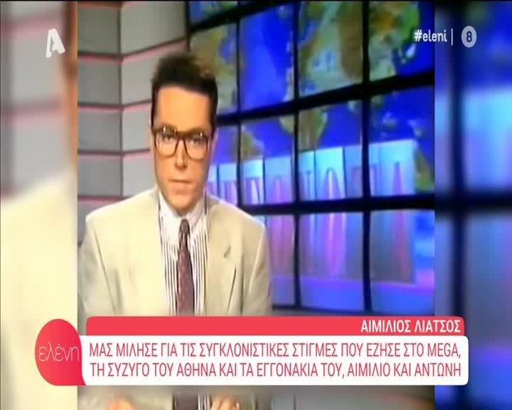 Αιμίλιος Λιάτσος: Η συνέντευξη στην «Ελένη»