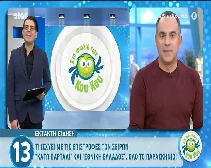 Κάτω Παρτάλι & Εθνική Ελλάδος: Τι τελικά ισχύει με τις σειρές του Mega;