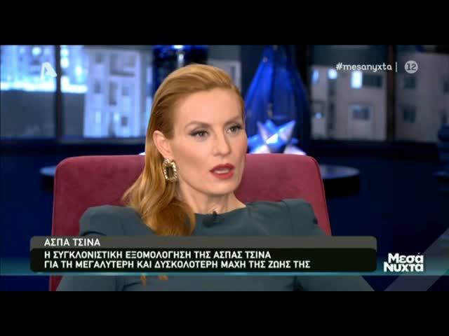 Άσπα Τσίνα: Οι φόβοι που την έκαναν να φύγει από την Αθήνα & οι αποκαλύψεις για τον χωρισμό της