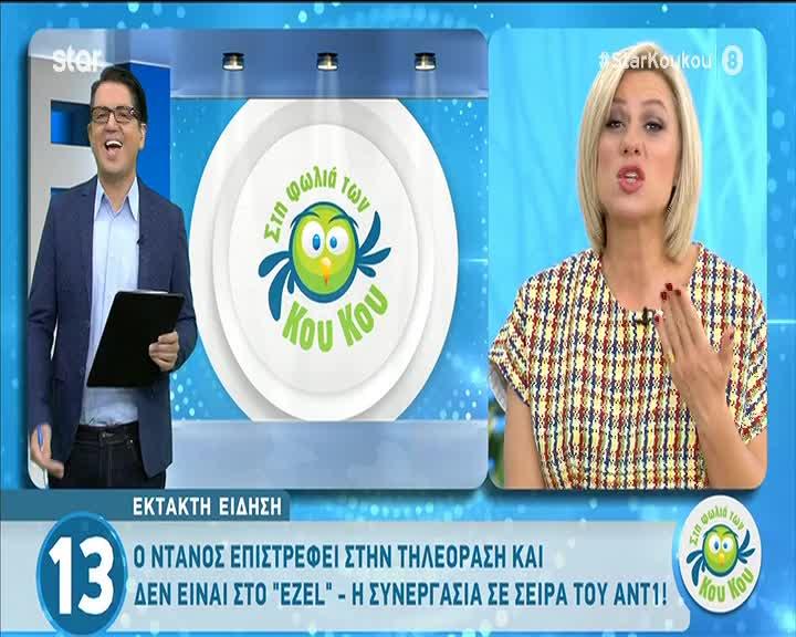 Γιώργος Αγγελόπουλος: Επιστρέφει στην τηλεόραση;