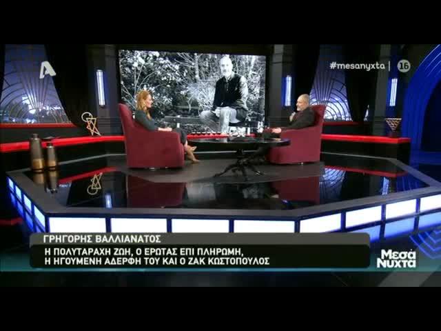 Γρηγόρης Βαλλιανάτος: Η κοινωνική δράση & το στίγμα του AIDS