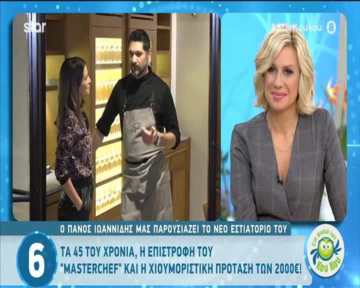 Πάνος Ιωαννίδης: Η περίεργη πρόταση που δέχθηκε μέσω social media