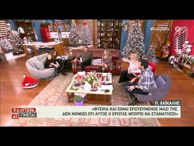 Ναταλία Γερμανού: Η σπάνια εξομολόγηση για την προσωπική της ζωή